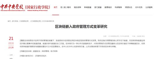 区块链对政府管理变革最核心的价值在于保障数据安全_LibraChina_LibraChina