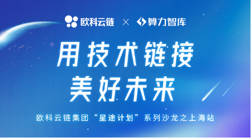 """欧科云链推""""星途计划"""" 突破性视角探索数字经济新业态_新浪财经_新浪网"""