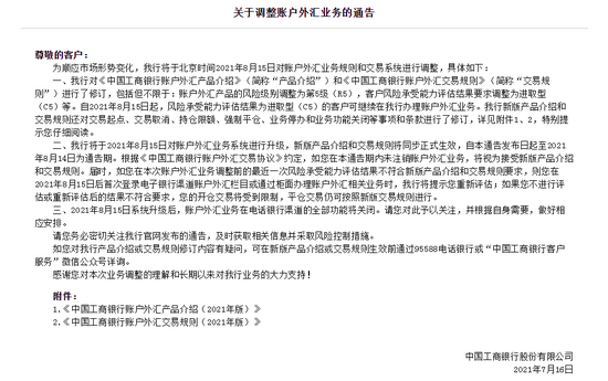 中国工商银行发布关于调整账户外汇业务的通告