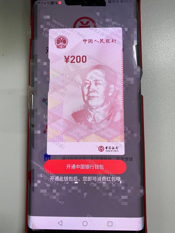 揭秘深圳数字人民币:类似消费券 有望全国推开-银行swift代码