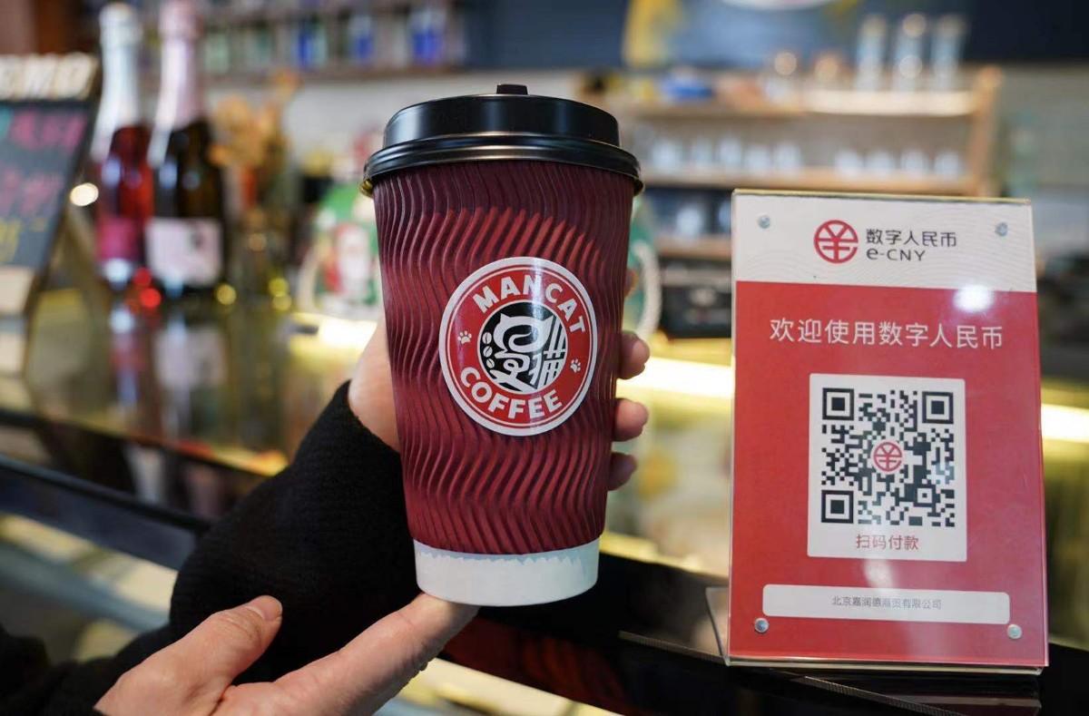 数字货币北京能用了!首个央行数字货币应用场景落户丰台丽泽-外汇交易行情