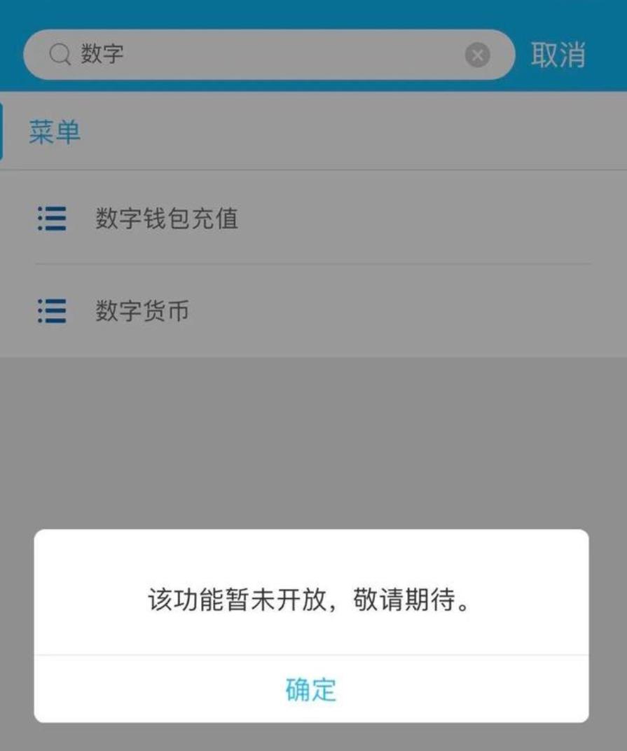 建行APP悄然测试数字人民币引关注 官方回应称并非落地发行_新浪财经_新浪网