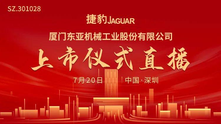 视频直播  东亚机械7月20日深交所上市仪式
