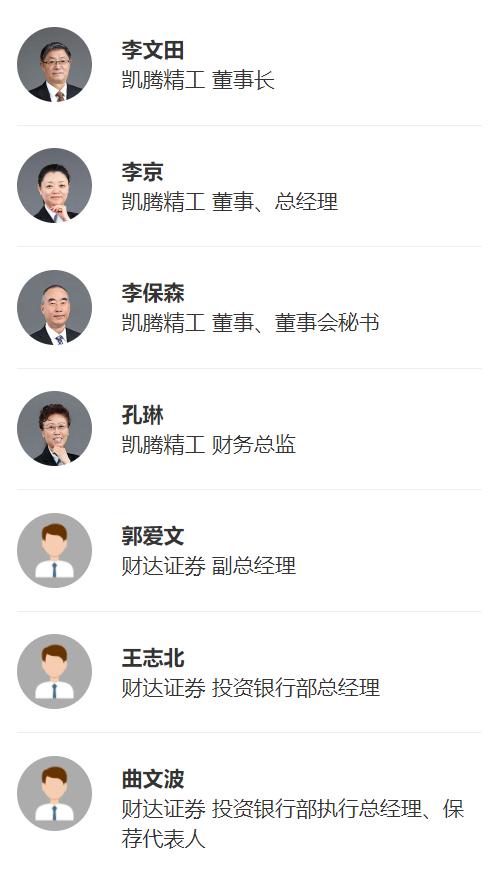 路演互动丨凯腾精工7月20日新三板精选层网上路演
