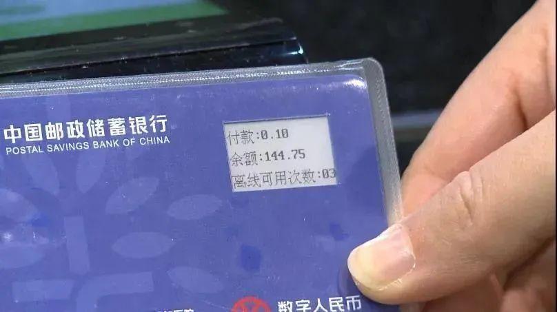 """数字人民币在上海扩大试点 已实现""""双离线""""支付"""