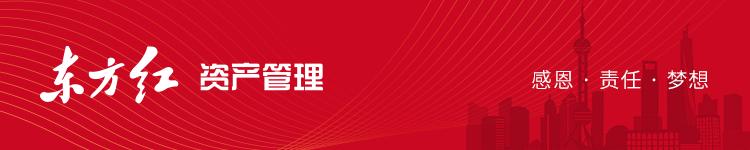 """东方红新发""""固收+""""产品获市场认可 固收类基金长期业绩领先"""
