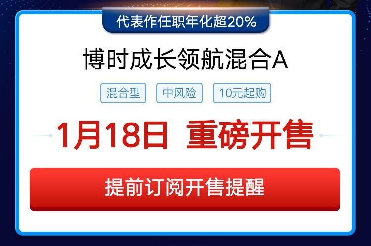 【新发预告】博时成长领航,1月18日重磅开售!