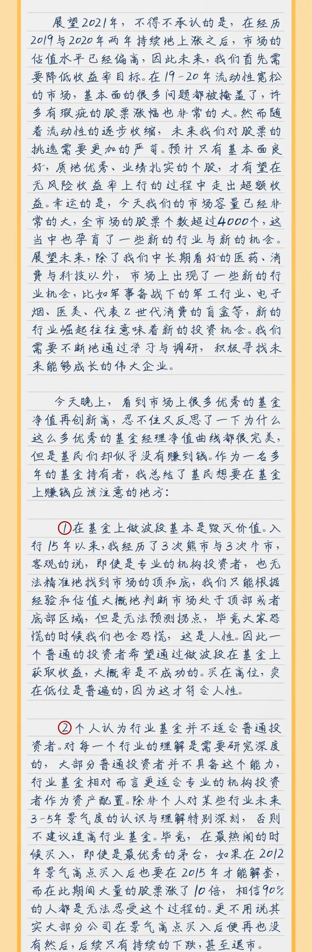 【见字如面】叮!您有一封来自基金经理孙蓓琳的信