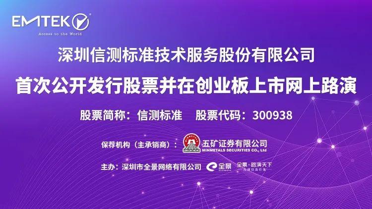 直播互动丨信测标准1月15日新股发行网上路演