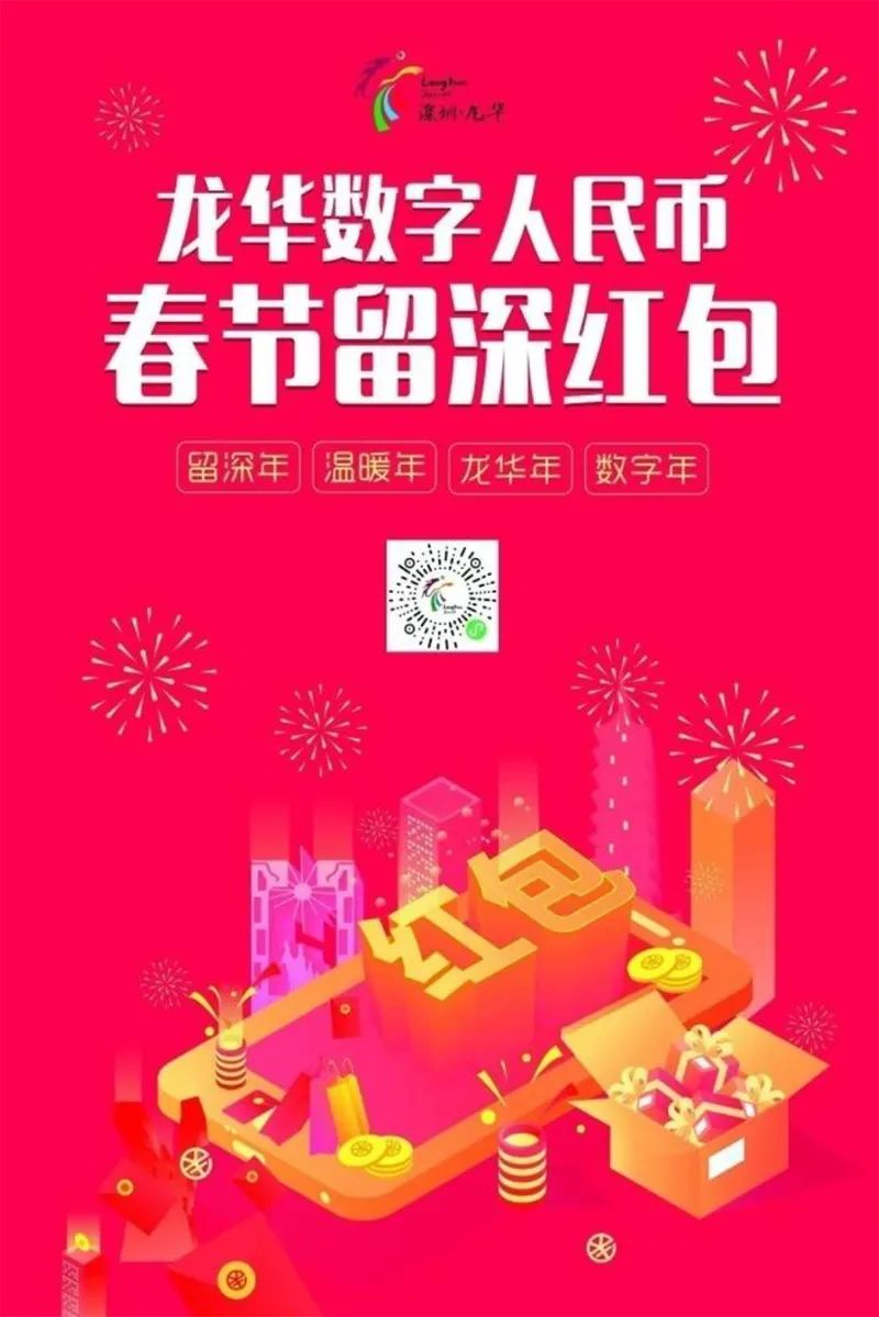 深圳又发数字人民币红包了 2000万定向发给这些