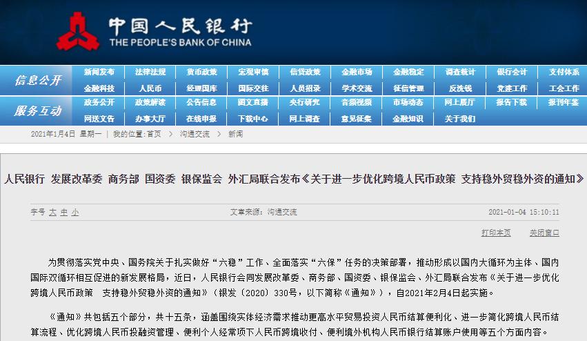 央行等六部委发布跨境人民币优化政策 产业迎来增量红利-IC Markets