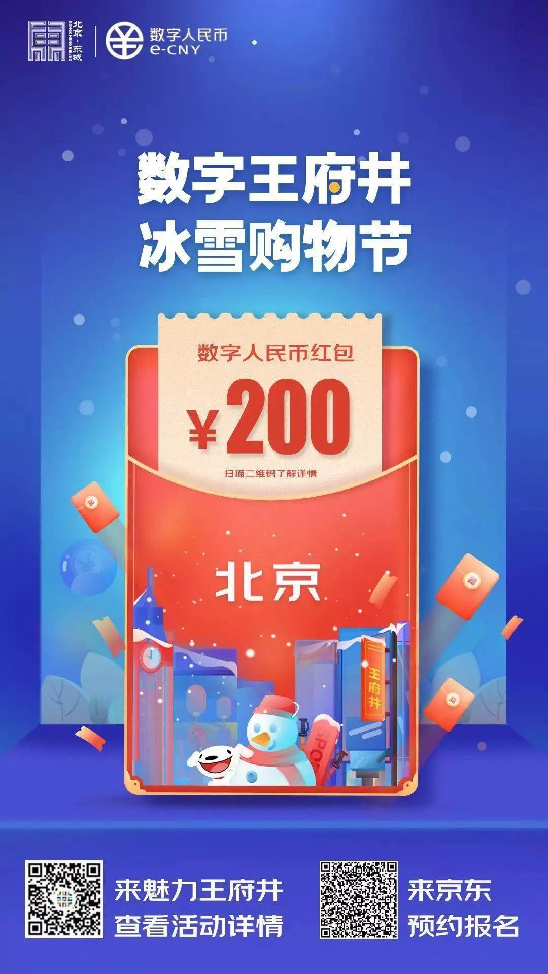 北京数字人民币红包也来了:总额1000万 在京人民抓紧申请|外汇投资公司