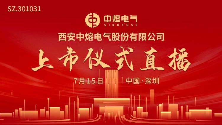视频直播 | 中熔电气7月15日深交所上市仪式