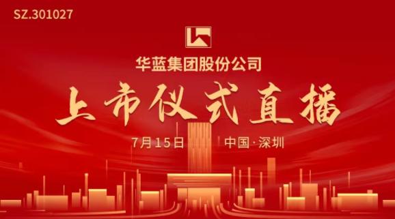 视频直播 | 华蓝集团7月15日深交所上市仪式