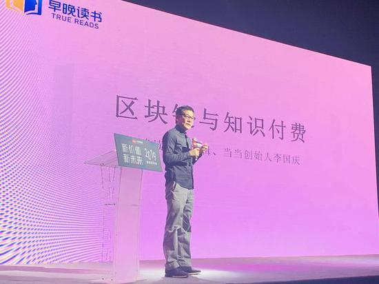 李国庆:区块链吸引我的不是技术 而是生产关系重构|李国庆_LibraChina财经_LibraChina网