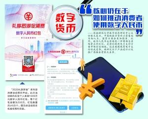 数字人民币红包预约上线 未来应用定位仍待厘清+外汇交易基本技术分析