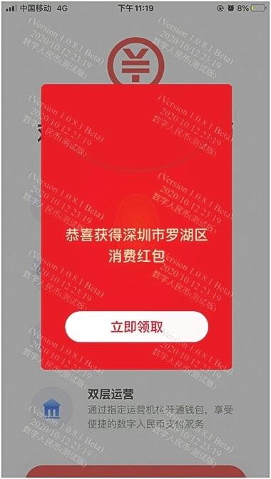 深圳数字人民币体验:上滑付款、下滑收款 3389家商户可消费-美原油外盘软件