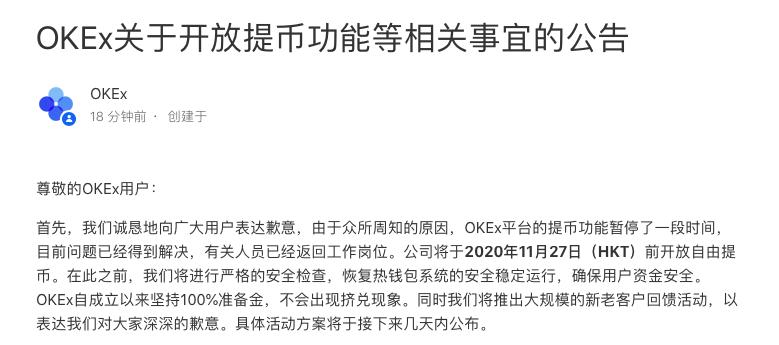 虚拟货币交易所OKEx公告:将于27日前开放提币_LBRCHINA_LBRCHINA网