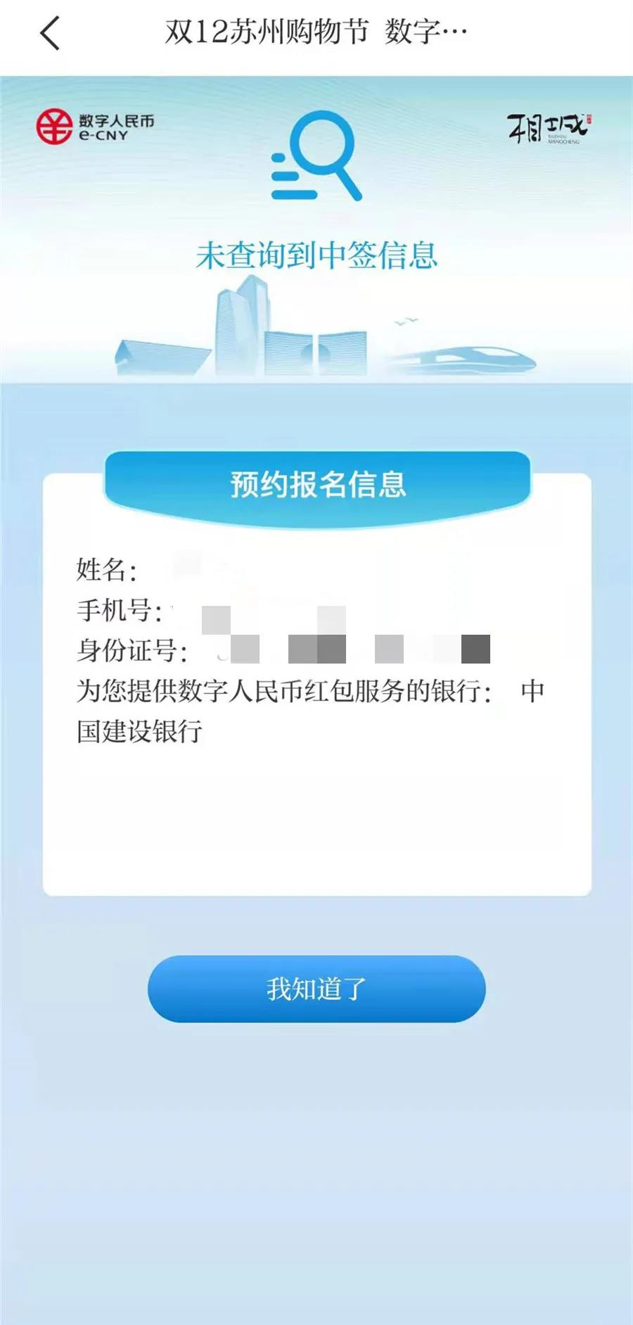 苏州10万个数字人民币红包已到账 将于今晚20时生效_外汇交易指标