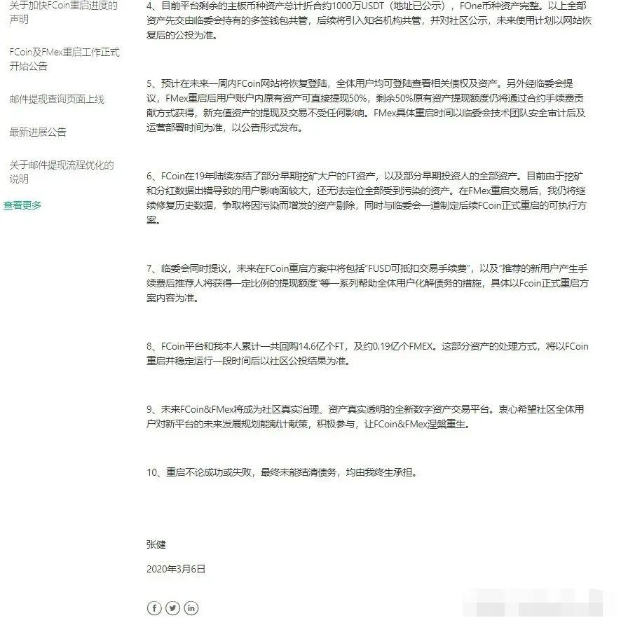 张健重启FCoin 是希望还是缓兵之计?|张健_LibraNews_LibraNews网