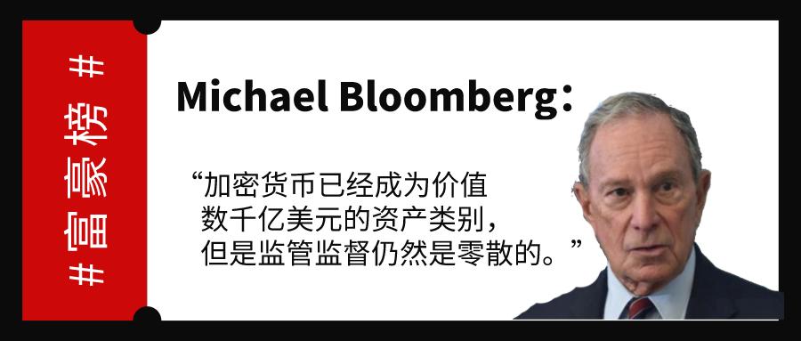 世界富豪如何看待区块链技术和加密货币?|区块链_LibraNews_LibraNews网