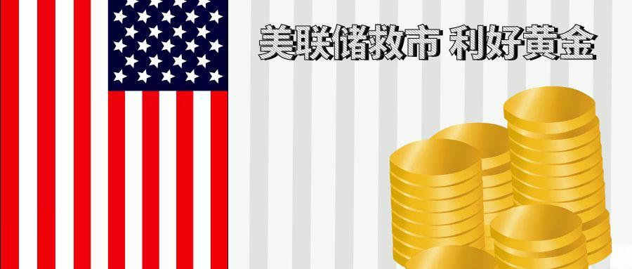 美联储无限量量化宽松 对金价有哪些影响?