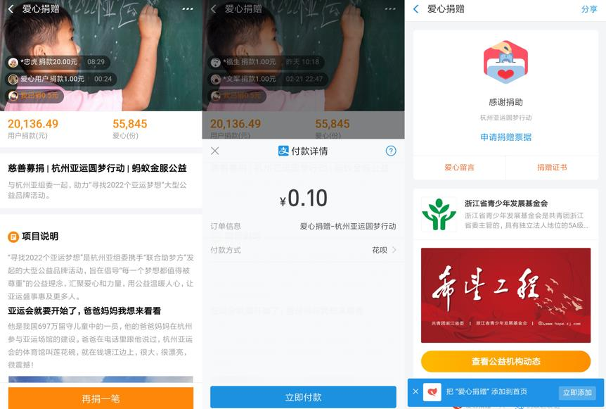 浙江省财政厅率先上线区块链捐赠电子票据|区块链_LibraNews_LibraNews网