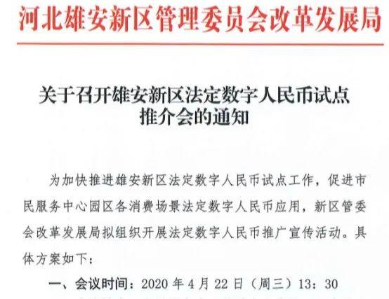 银联、京东等数十家单位受邀参加央行数字货币测试|数字货币_LibraNews_LibraNews网