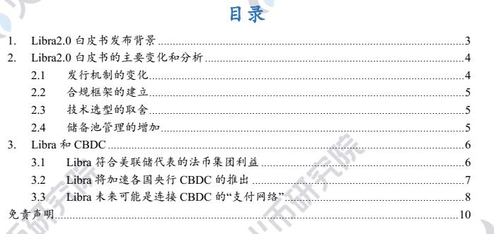 Libra 2.0增强合规性 或加速CBDC进程|法币_LibraChina_LibraChina