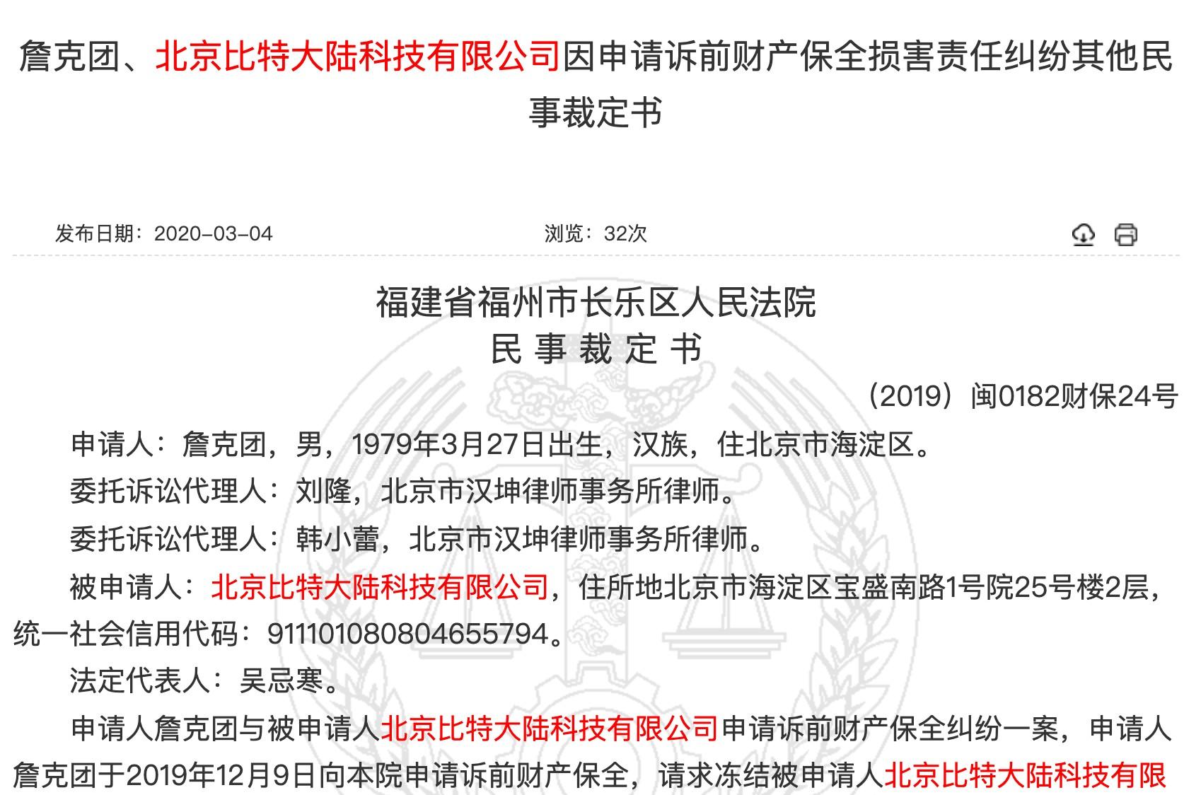 福州中院驳回比特大陆上诉 詹克团提出财产保全有效_LibraNews_LibraNews网