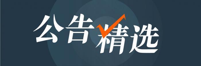 3日晚公告精选丨贵州茅台:捐2.81亿元支持有机高粱高标准种植基地
