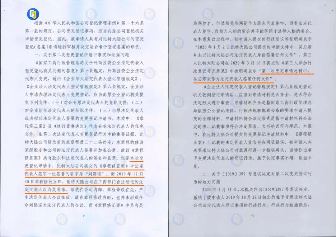 比特大陆行政复议文件曝光:擅自修改股东决定、签名无效|行政复议_LibraChina_LibraChina