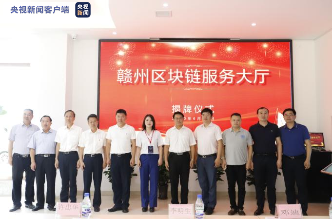 全国首个区块链服务大厅在赣州揭牌成立|世纪金业集团有限公司