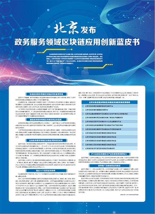 北京发布政务服务领域区块链应用创新蓝皮书-欧福外汇