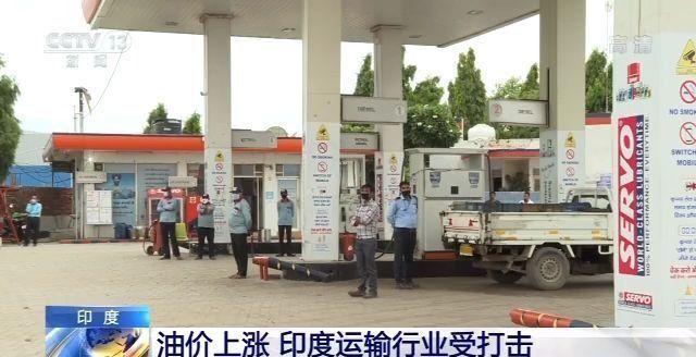 视频:印度油价持续上涨 长途货运行业备受打击