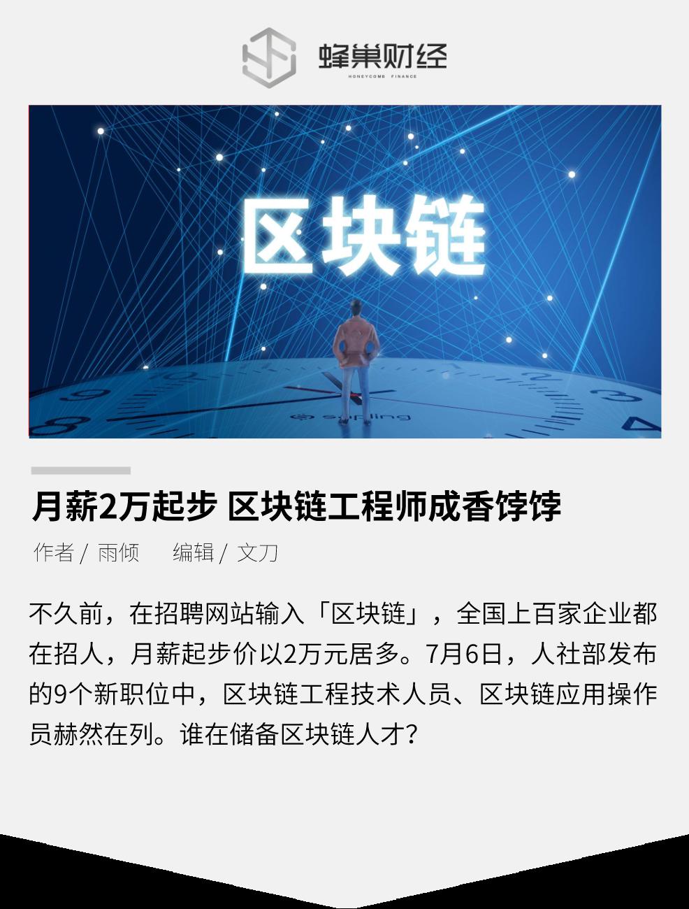 月薪两万起步 区块链工程师成香饽饽+泰山返佣网