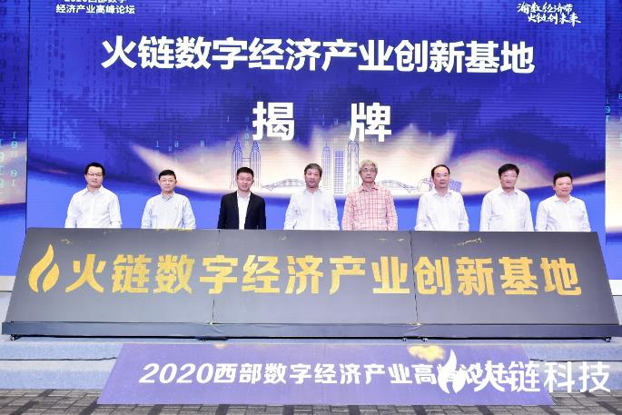 重庆火链正式宣布成立开启区块链领域政企合作新模式|重庆市_LBRCHINA财经_LBRCHINA网