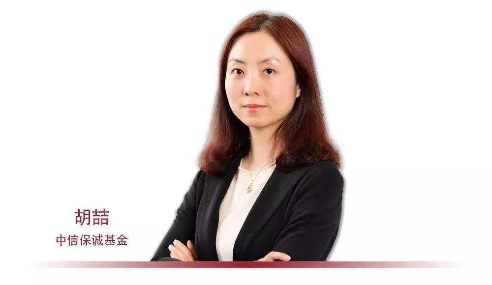 中信保诚基金胡喆:如何从本源出发,维持权益团队的长期业绩