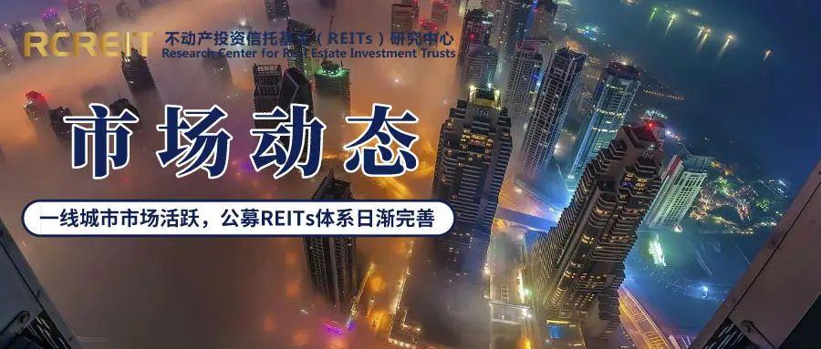热点丨一线城市资本市场活跃,基建公募REITs体系日渐完善