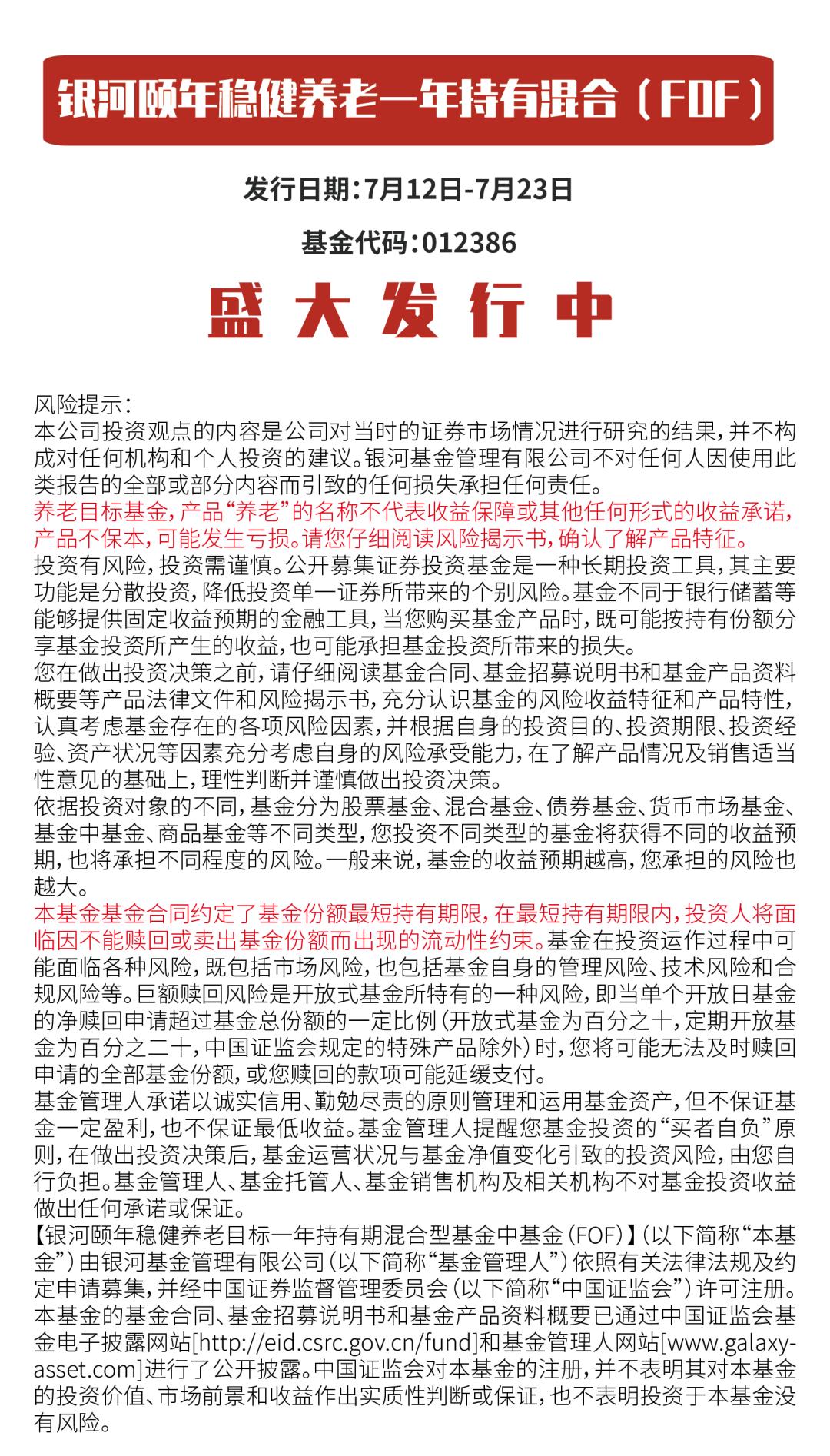理财周报⑥   蒋敏 :情绪面影响减弱,中报季再次聚焦业绩