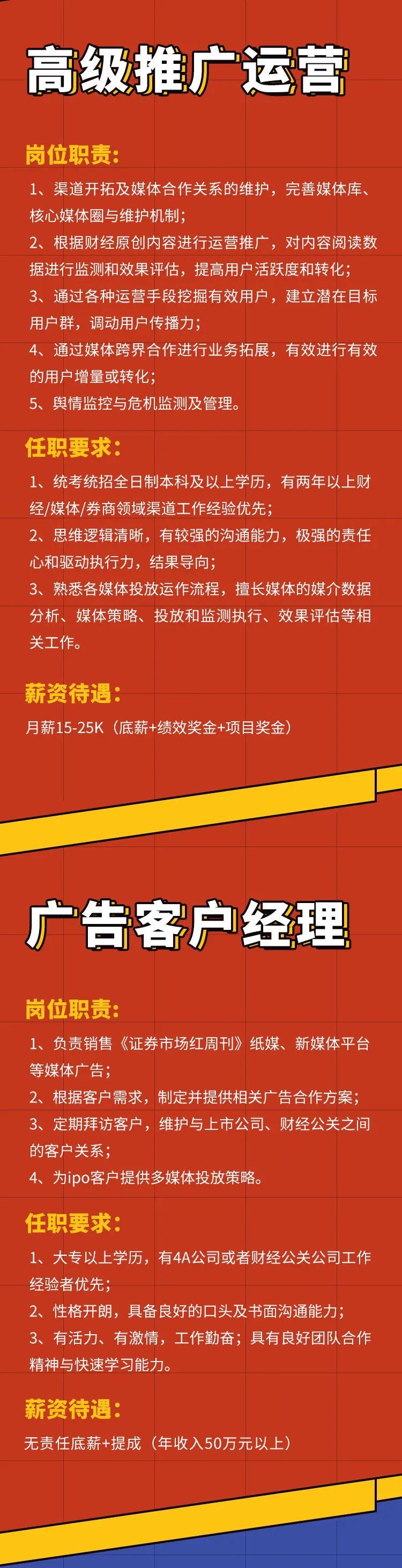 《红周刊》人才集结令!月薪3万招聘一线记者
