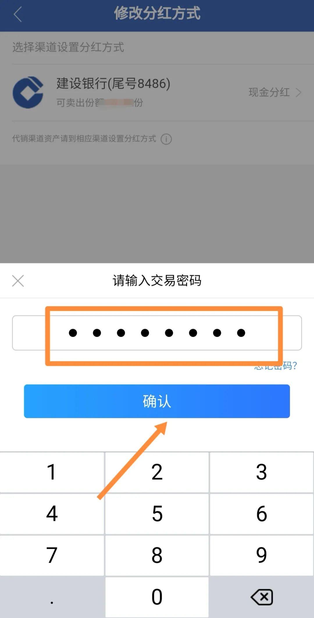 【前海开源】APP修改分红方式操作指引