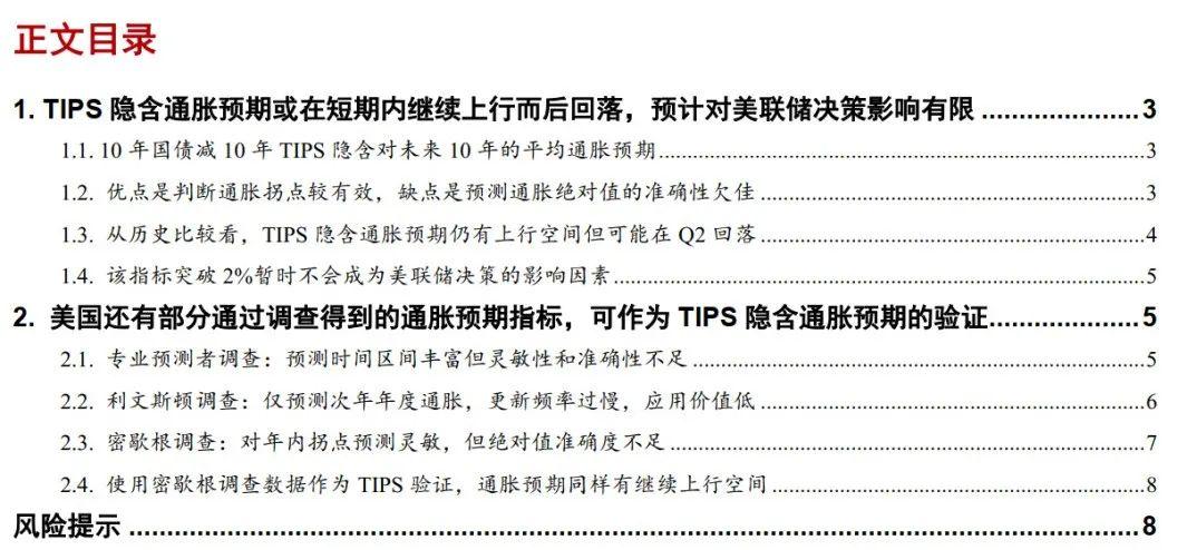 浙商宏观:TIPS隐含美国通胀到了多少?_外汇交易平台排名