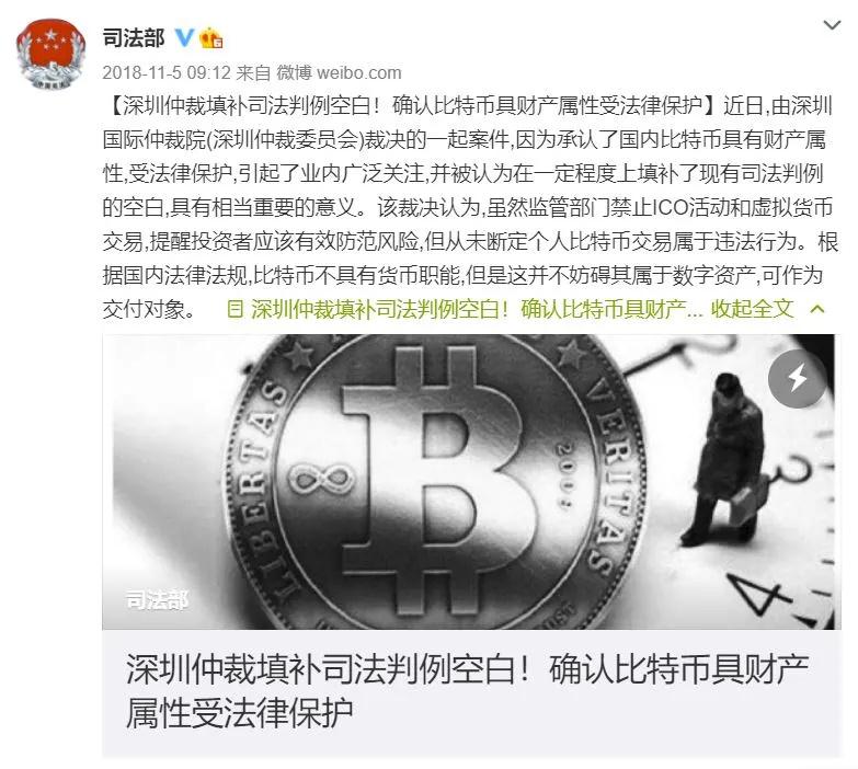 多个案例禁止加密货币与人民币结算 追回投资损失将更困难 比特币_新浪财经_新浪网