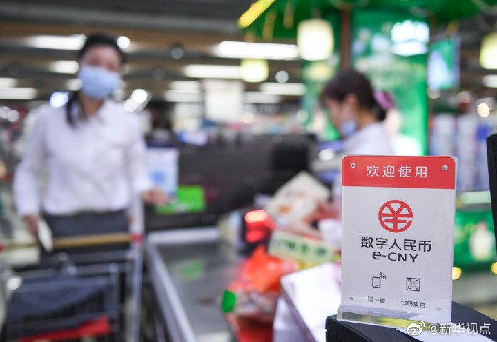 央行:数字人民币增加6个试点测试地区 中国人民银行_新浪财经_新浪网