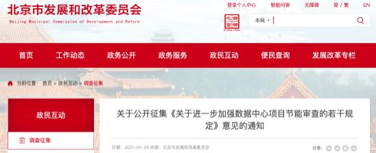 北京排查利用数据中心挖矿 IDC矿场受影响较大|北京_新浪财经_新浪网