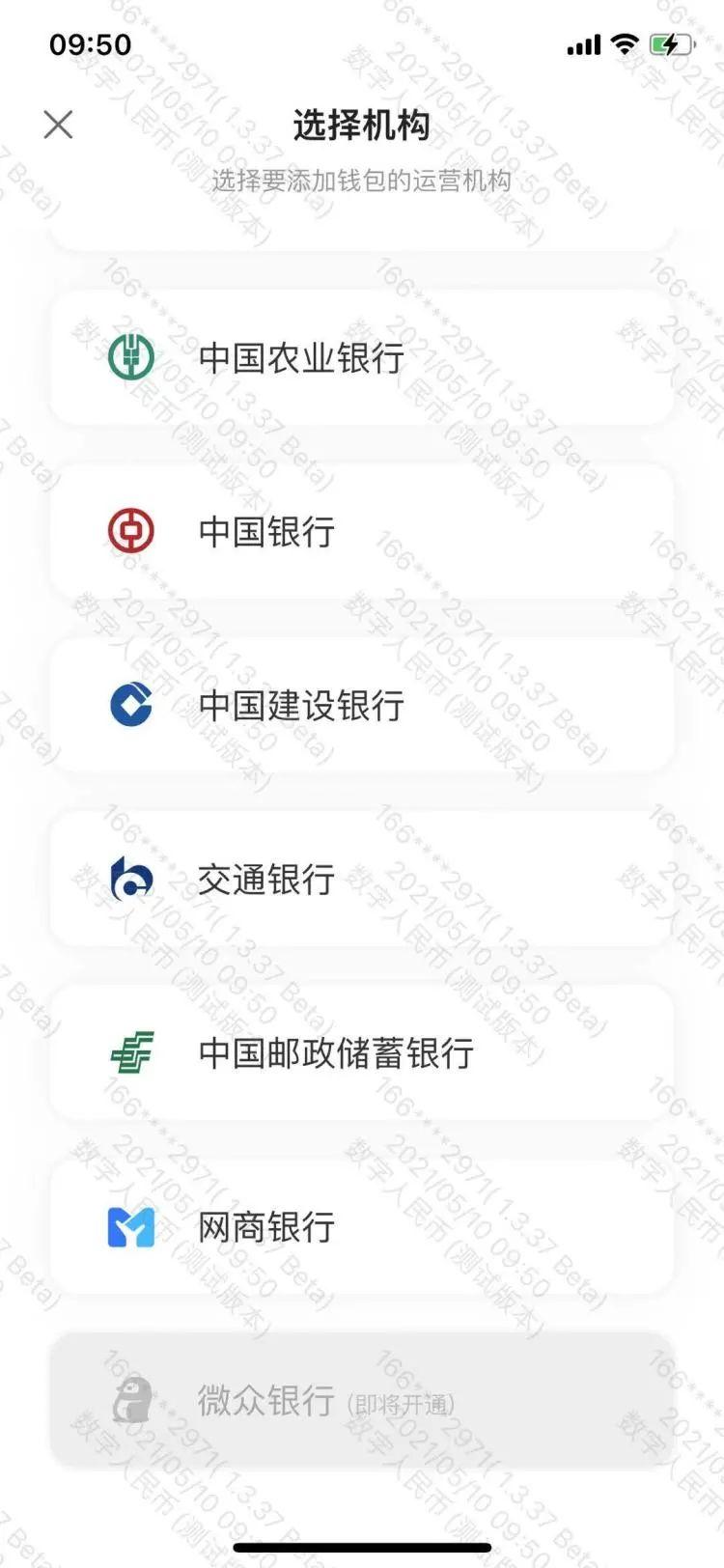 数字人民币接入支付宝 网上银行成第七家参与公测试点的商业银行 网商银行_新浪财经_新浪网
