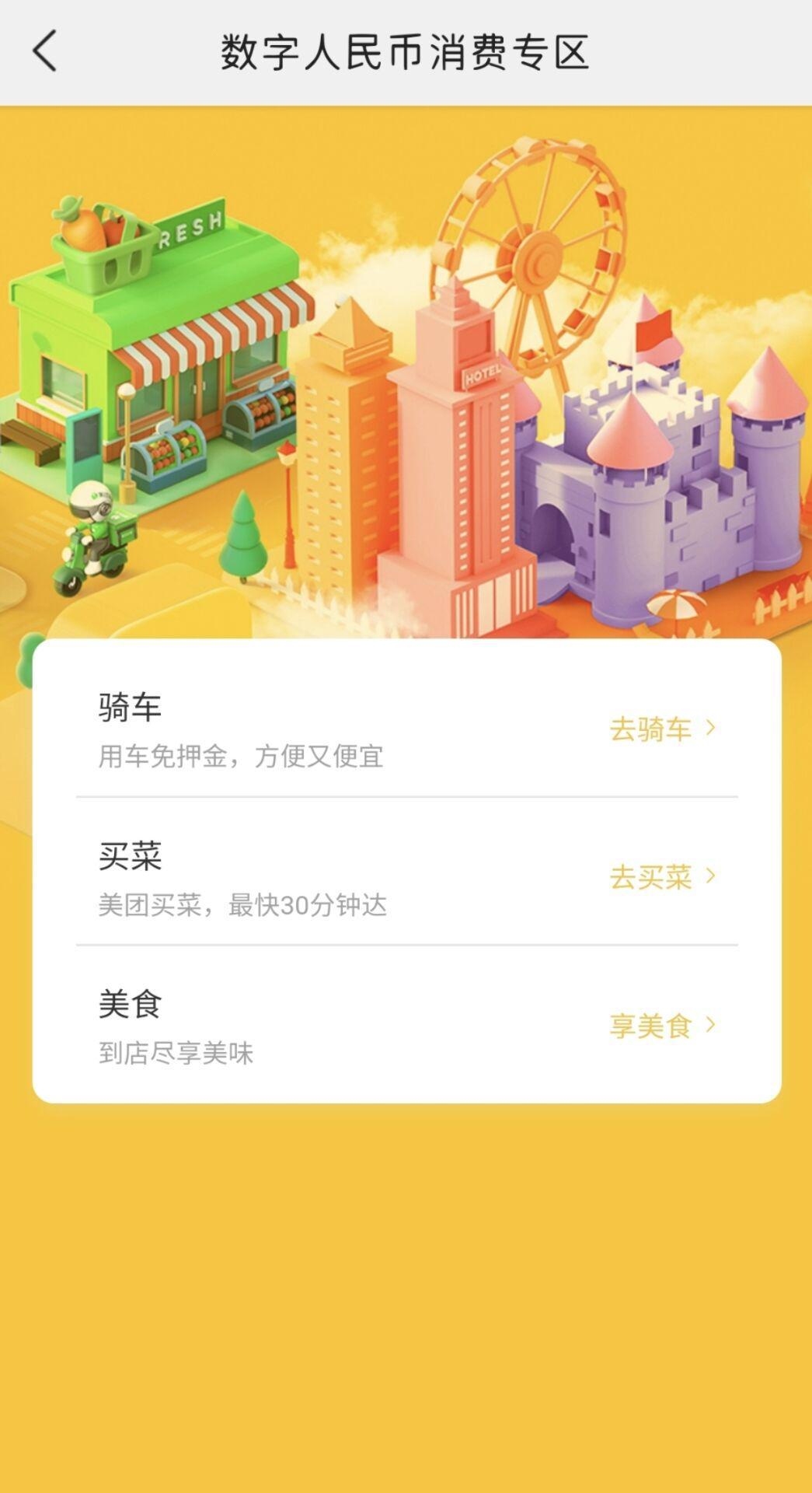 美团在上海区域上线数字人民币消费专区 上海市_新浪财经_新浪网