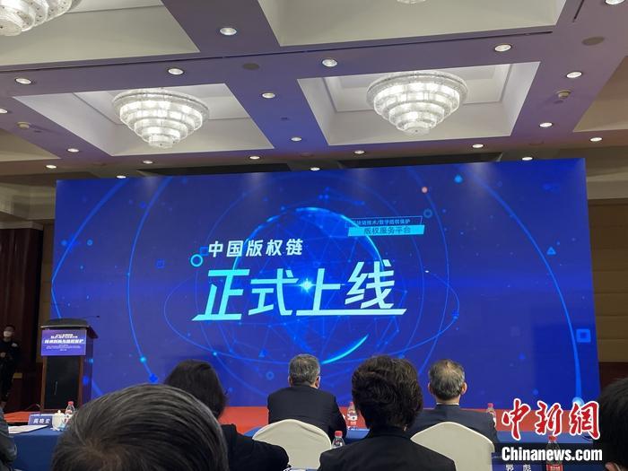 中国版权协会发布区块链产品 探索版权管理保护科技化|维权_新浪财经_新浪网