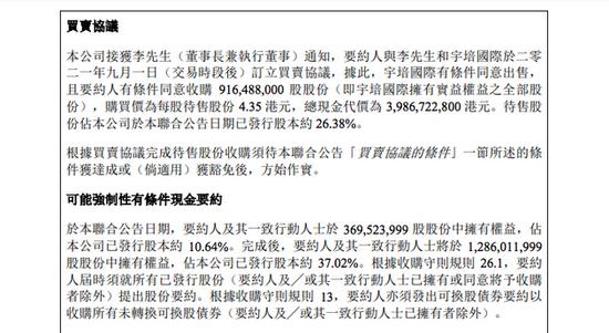中国物流资产:京东同意收购股份,交易总价39.9亿港元